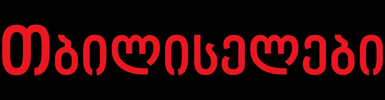 TBILISELEBI-LOGO